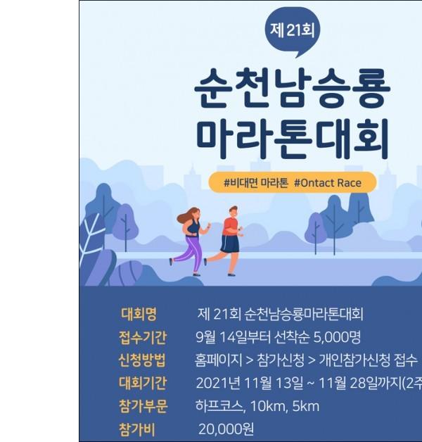 순천시, 남승룡마라톤대회 비대면 개최