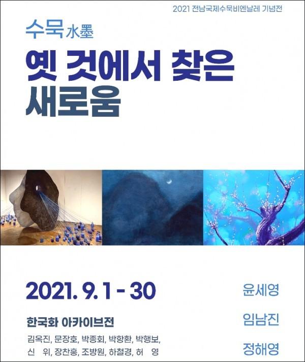 보성 백민미술관, 전남국제수묵비엔날레 연계 기념전