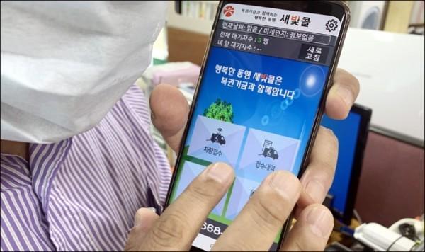 """""""시각장애인도 새빛콜 차량 현 위치 알 수 있어요"""""""