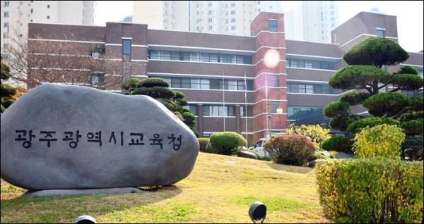 광주, 공·사립 전체 유치원 17일까지 원격수업 전환