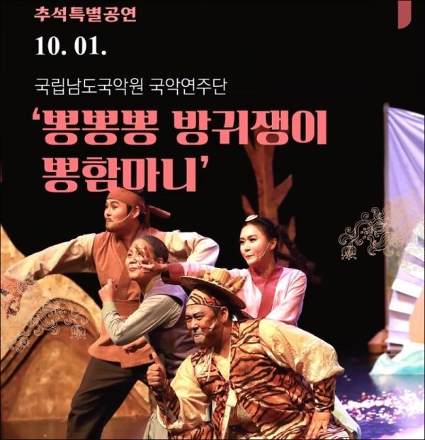 진도 국립남도국악원 추석특별공연... 온라인 중계