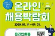 광주시 친환경자동차 온라인 채용박람회 개최