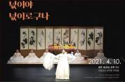 국립남도국악원 토요상설, '씻김굿' 공연 실시