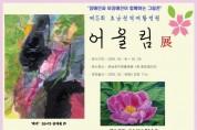제5회 호남권역재활병원 '감동의 어울림' 展