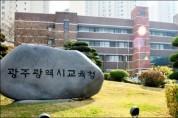 광주교육청 '학교급식 식재료 납품업체 위생 교육' 실시