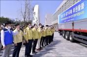 대구 지원 위한 광주시민들 기부물품 전달차량 출발