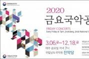 국립남도국악원 '국악의 향연' 온라인 서비스 중계