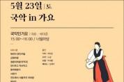 광주 전통문화관 올해 첫 토요상설공연