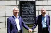 광주문화재단, '님을 위한 행진곡' 창작터 표지석 제막