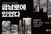 5.18민주화운동기록관, '금남로에 있었다' 특별展