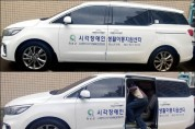 화순군, 장애인ㆍ임산부ㆍ65세 이상 어르신 '교툥요금 1천원'