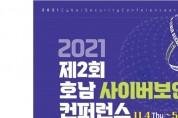 2021 호남 사이버보안 컨퍼런스 개최