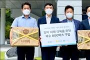 남도장터, 추석 대목 기업‧단체에 인기몰이