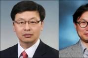 조선대 안동규·임상수 교수, 대통령소속 전문위원 '위촉'