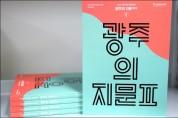 광주문화재단, 광주 기억하고 소개하는 도서 2종 발간