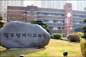 광주 유·초·중·고·특 9월11일까지 원격수업 연장