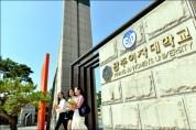 광주여대, '2020년 장애대학생 교육복지지원 실태평가' 우수대학