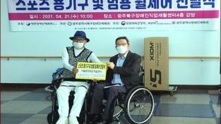 광주북구장애인체육회, 탁구대 등 스포츠용기구 전달