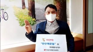 광주장애인미술協, 미얀마 민주주의 회복 응원 챌린지 동참