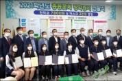 나주 영산중고등학교총동문회, '화수분' 장학금 전달