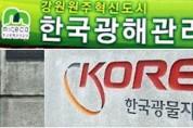 전국 폐광지역 시장ㆍ군수協, 광물공사-광해공단 통합 반대