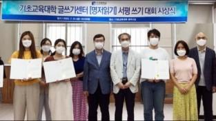 조선대 글쓰기센터, '명저읽기' 서평 쓰기 대회 시상식