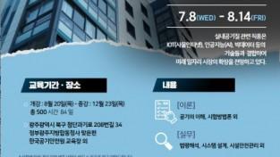 (재)한국공기안전원, <음압 및 공기질 설비 전문가과정> 교육생 모집