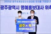 '2020도쿄올림픽 3관왕' 안산, 광주시 명예홍보대 위촉