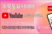 2021 전남국제수묵비엔날레 '수묵 토요 시네마' 상영