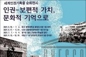 5.18민주화운동기록관, 12개국 세계인권기록물 순회展