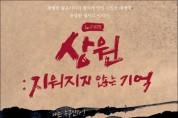 """""""청년 윤상원 열사 뮤지컬로 만난다"""""""