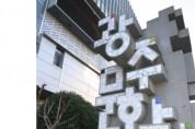 광주문화재단 대표이사 공개모집