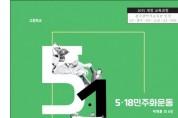 '5.18민주화운동' 교과서 광주교육감 인정도서 승인