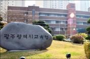 광주시교육청, 중증장애인 최종 합격자 발표