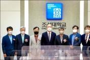 조선대, 2021학년도 1학기 교원 정년퇴임식 개최