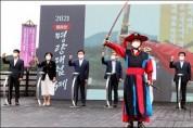 '2021 명량대첩축제' 5일 성황리 폐막