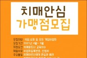화순군보건소, '치매안심 가맹점' 연중 모집