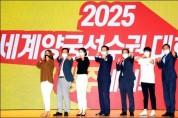 광주시, 2025 세계양궁선수권대회 유치委 공식 출항