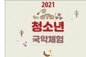 국립남도국악원 '2021 청소년 국악체험'신청 안내