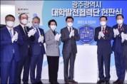 광주 '대학발전협력단' 출범