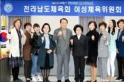 전남도체육회, 첫 여성체육위원회 개최