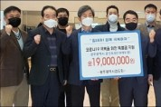 광주시검도회, 각 도장 운영 지원금 전달