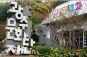 광주문화재단 제4기 이사회 공식 출항