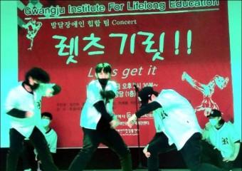 광주지역 발달장애인 힙합 팀 '렛츠기릿' 공연 성료