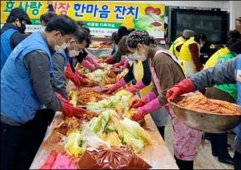 광주장애인사랑복지회, 효사랑 김장 한마음 잔치 '성료'