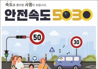 광주시-지방경찰청, 안전속도 5030 교통시설물 설치