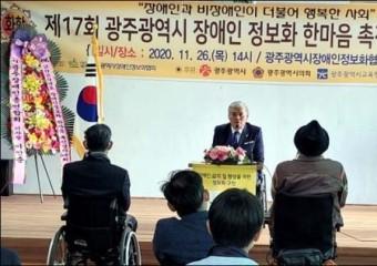 광주장애인 정보화 한마음 촉진 결의대회 '성료'