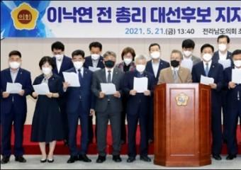 민주당 소속 전남도의원 38명, 이낙연 전 총리 지지 선언