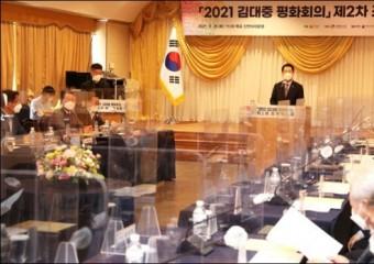 2021 김대중 평화회의를 세계적 평화ㆍ인권 축제로...