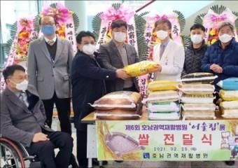 호남권역재활병원, 광주ㆍ전남 장애인단체에 '사랑의 쌀' 전달